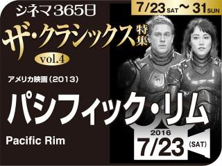 パシフィック・リム(2013年 ファンタジー映画)