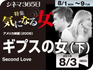 ギプスの女(下)(2008年 ミステリー映画)