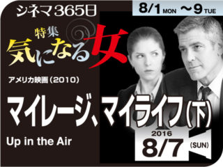マイレージ・マイライフ(下)(2009年 社会派映画)