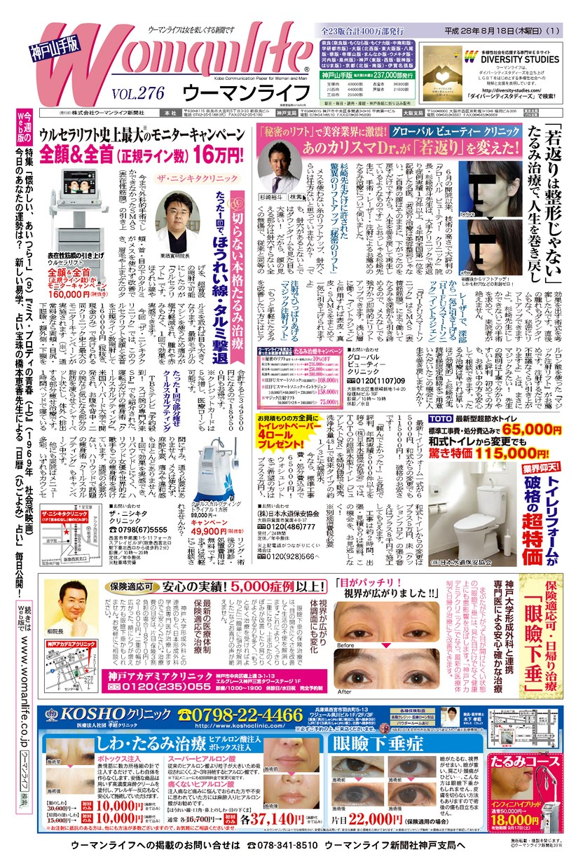 ウーマンライフ神戸山手版 2016年08月18日号