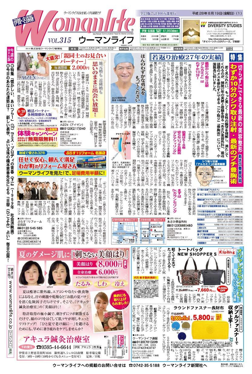 ウーマンライフ伊賀・名張版 2016年08月19日号