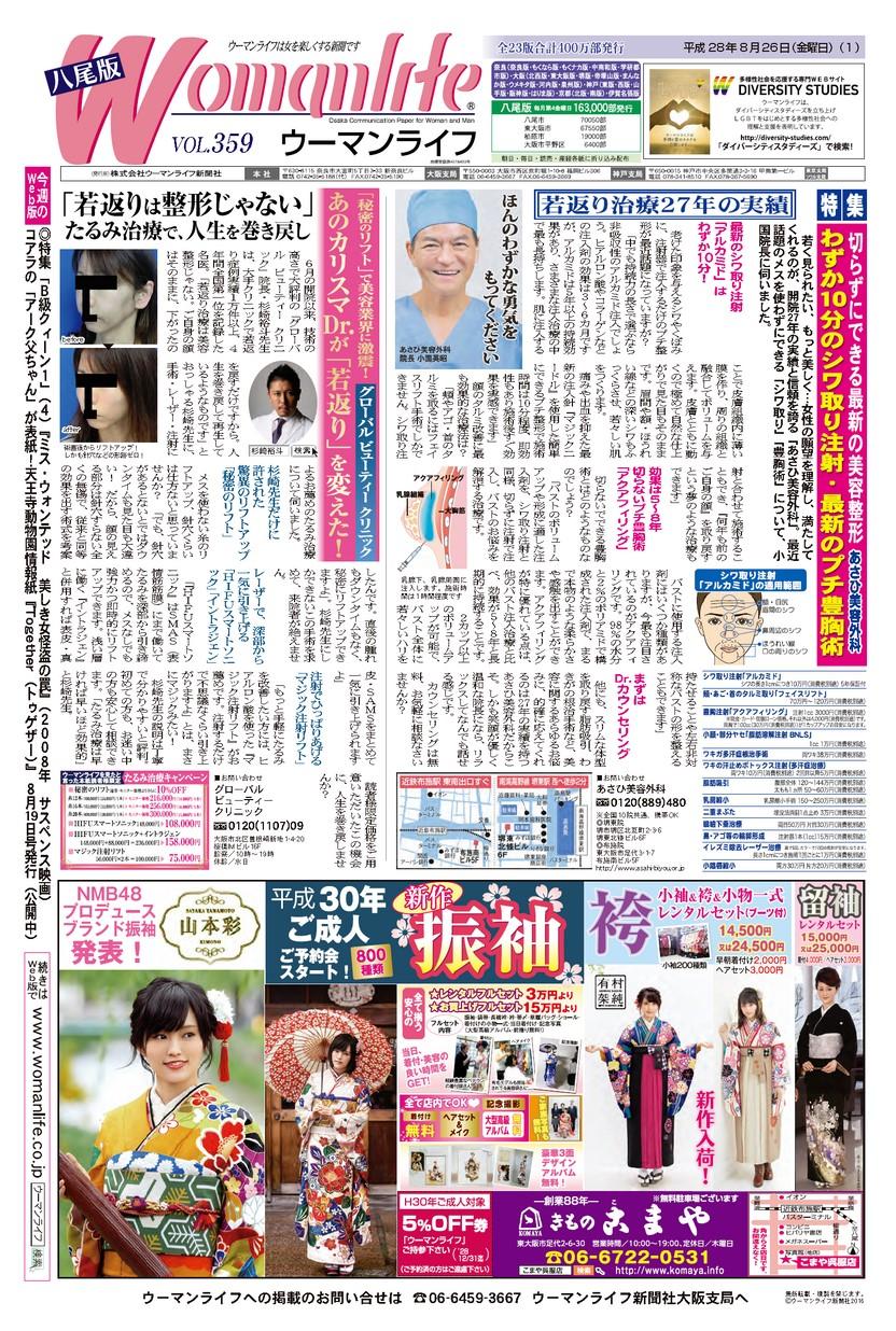 ウーマンライフ大阪八尾版 2016年08月26日号