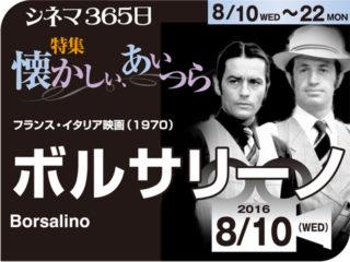 ボルサリーノ(1970年 アクション映画)
