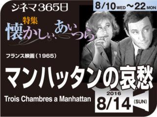 マンハッタンの哀愁(1965年 恋愛映画)