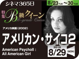 アメリカン・サイコ2(2002年 ホラー映画)