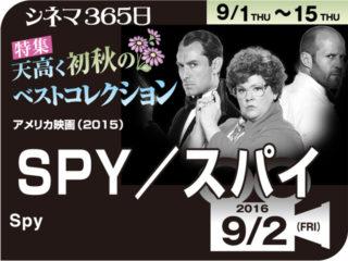 SPY/スパイ(2015年 アクション映画)