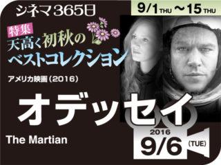 オデッセイ(2016年 SF映画)