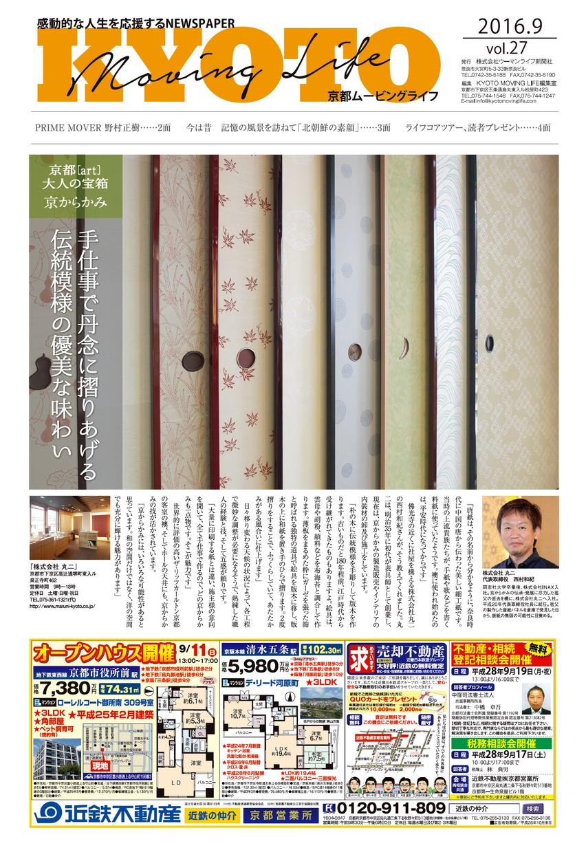 京都ムービングライフ vol.27 2016年09月10日号