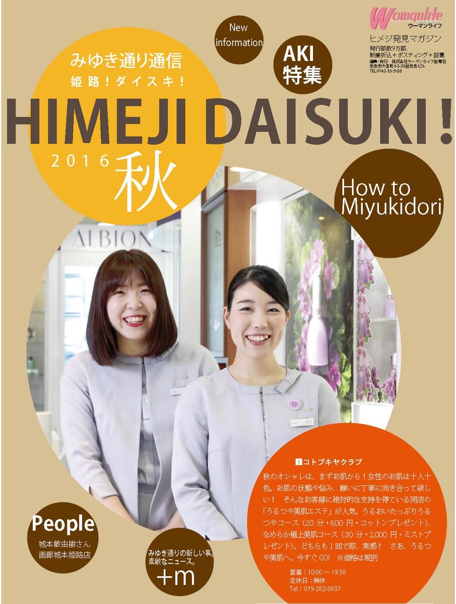 みゆき通り通信 姫路!ダイスキ!2016年 秋号