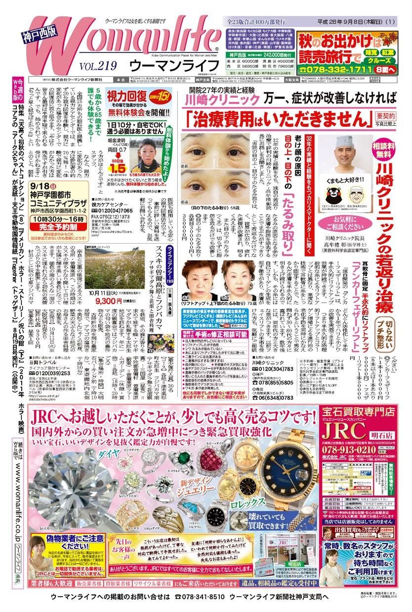 ウーマンライフ神戸西版 2016年09月08日号