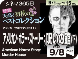 アメリカン・ホラー・ストーリー/呪いの館(下)(2011年〜 ホラー映画)