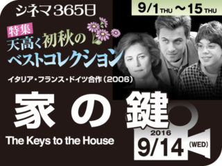 家の鍵 (2006年 社会派映画)