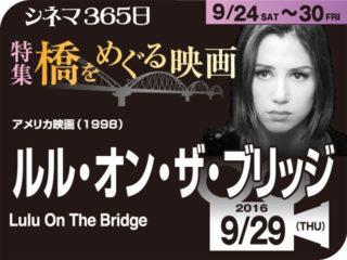 ルル・オン・ザ・ブリッジ(1998年 ファンタジー映画)