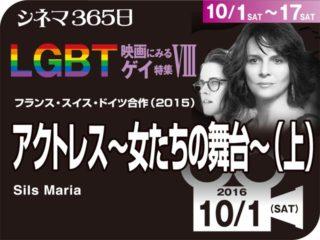 アクトレス 女たちの舞台(上)(2015年 ゲイ映画)
