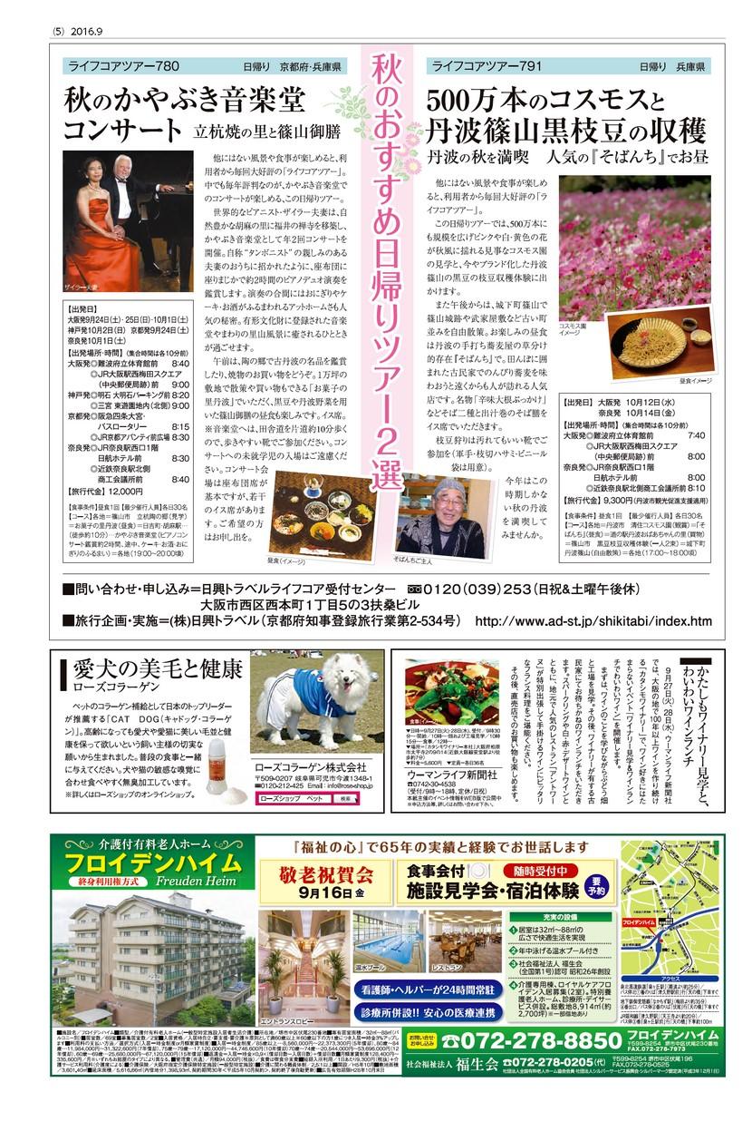 タカシマヤ通販同送マガジン もちつもたれつ 2016年 秋号