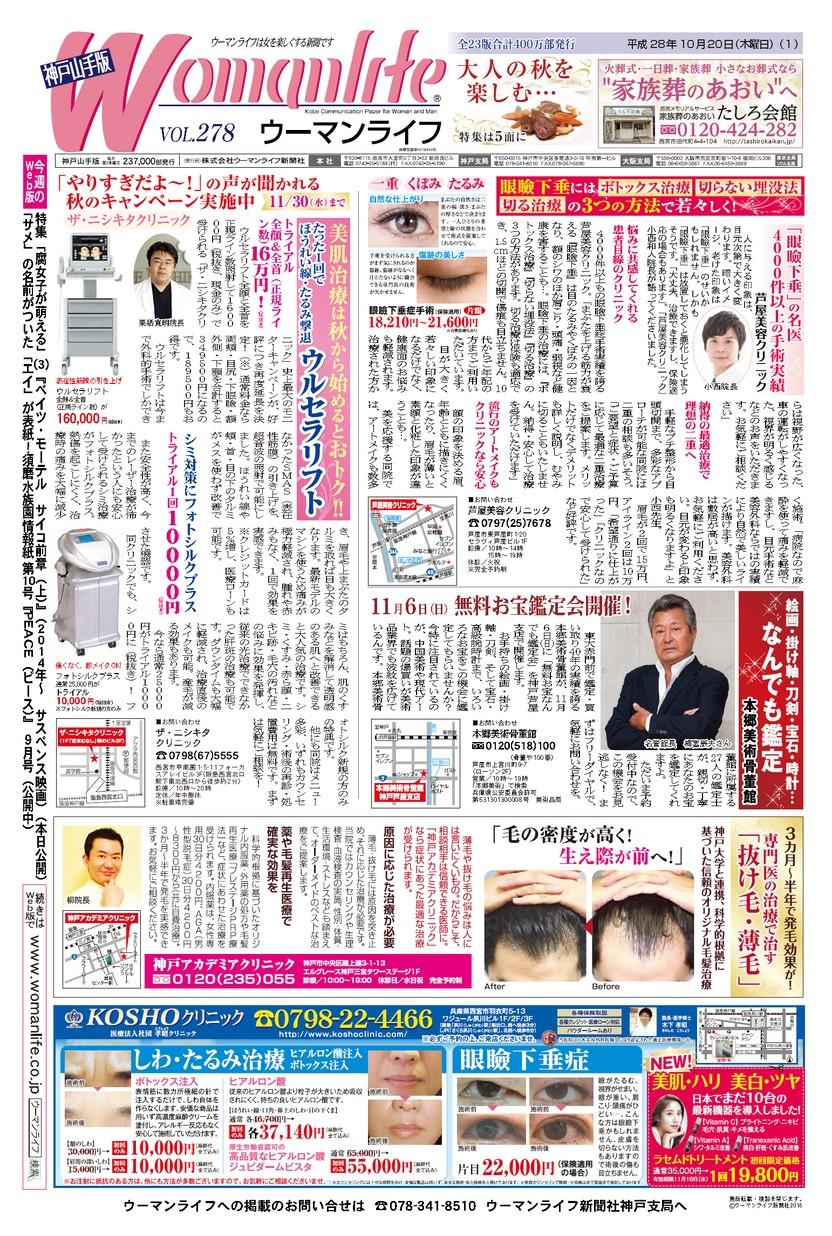 ウーマンライフ神戸山手版 2016年10月20日号