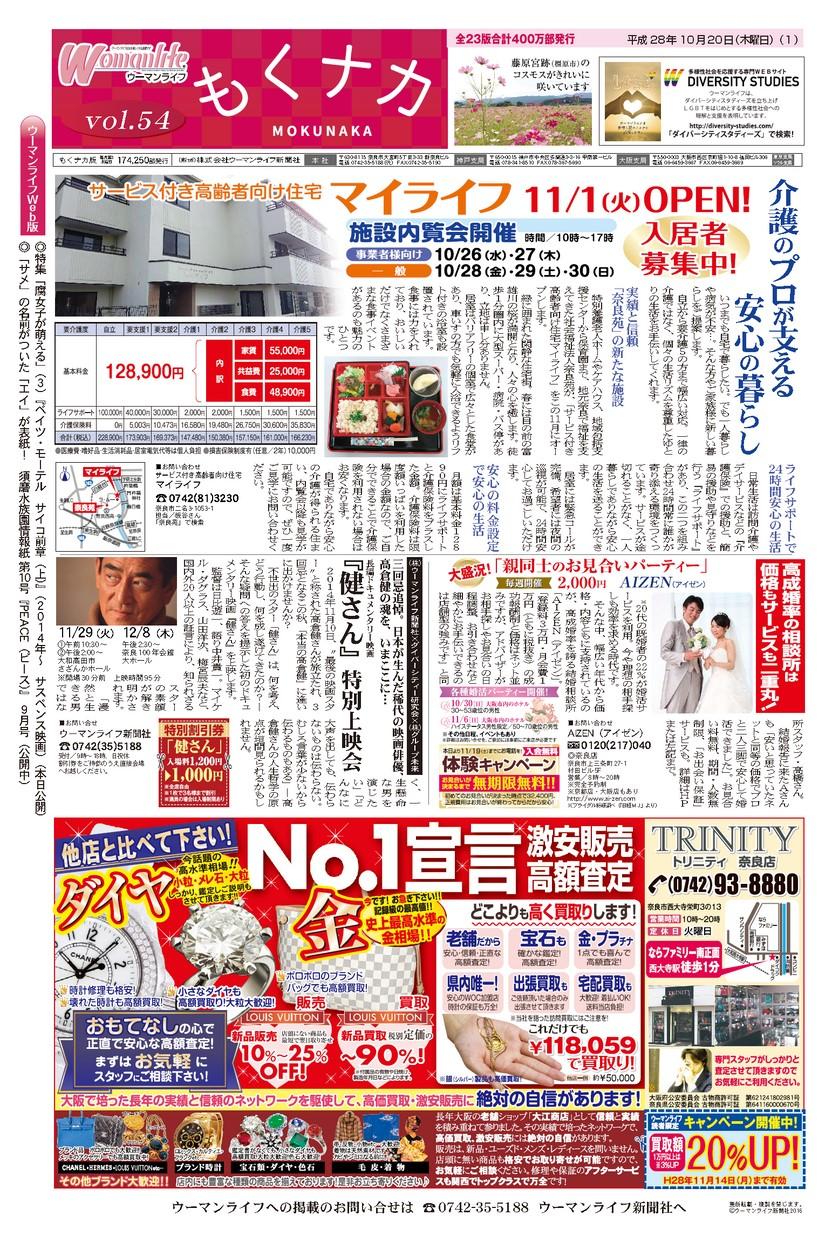 女を楽しくする新聞 ウーマンライフ もくナカ版 2016年10月20日号