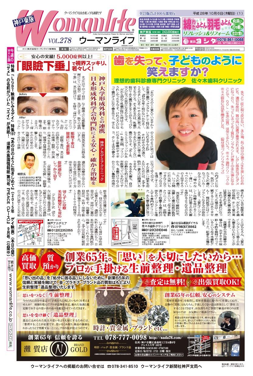 ウーマンライフ神戸東版 2016年10月06日号