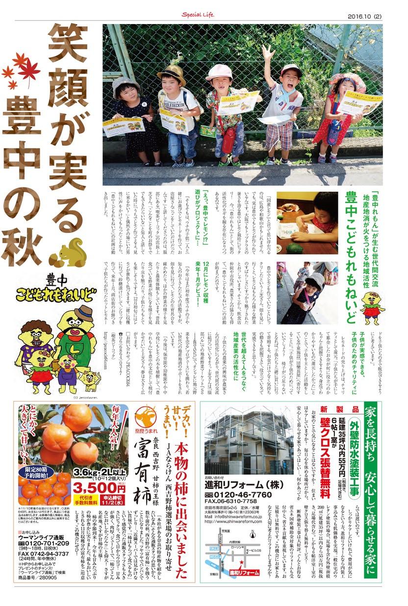 Special Life スペシャルライフ豊中北 2016年10月27日号
