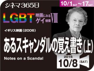 あるスキャンダルについての覚え書き(上)(2007年 ゲイ映画)