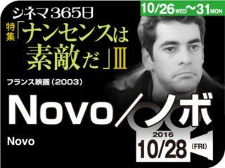 Novo/ノボ(2002年 恋愛映画)