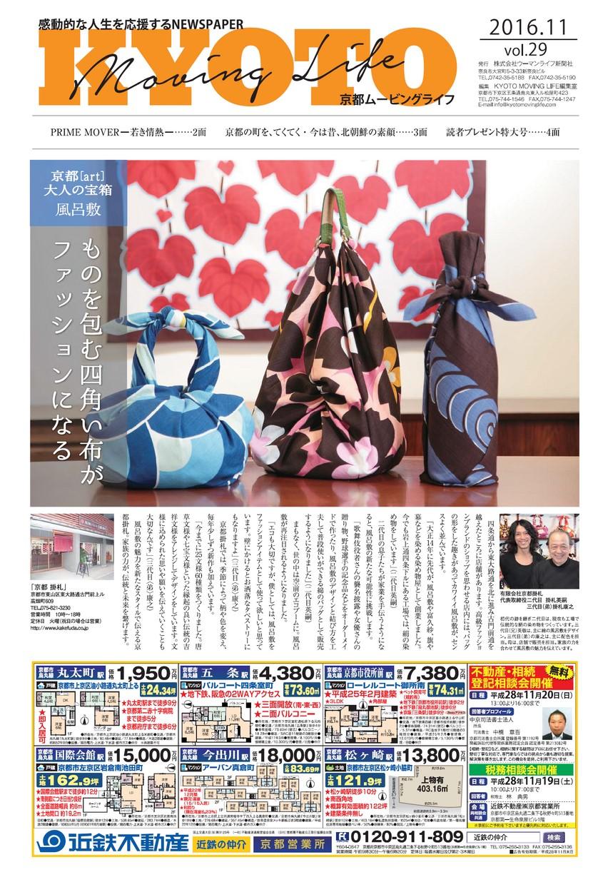 京都ムービングライフ vol.29 2016年11月12日号