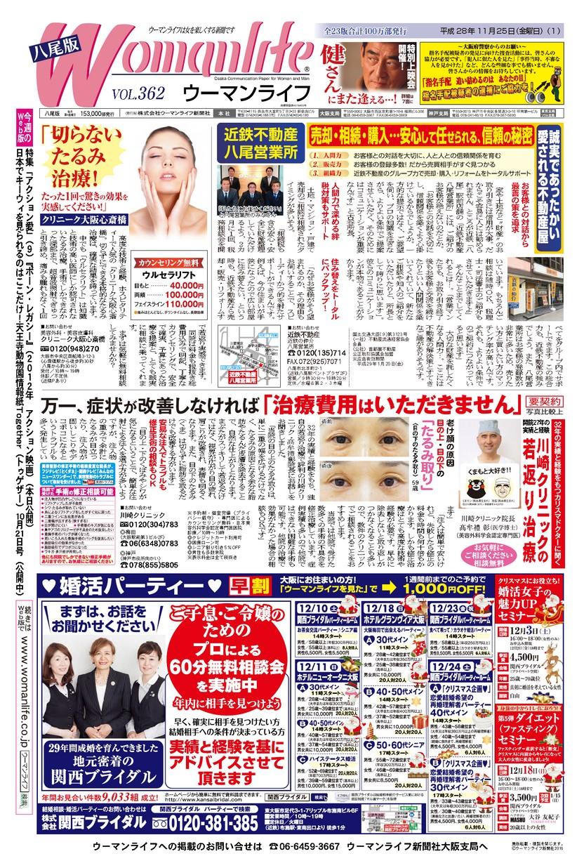 ウーマンライフ大阪八尾版 2016年11月25日号