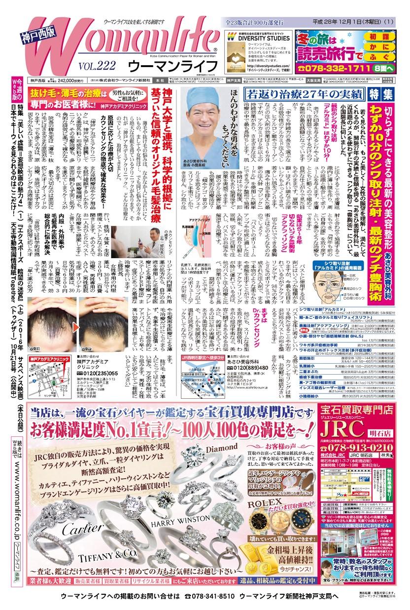 ウーマンライフ神戸西版 2016年12月01日号