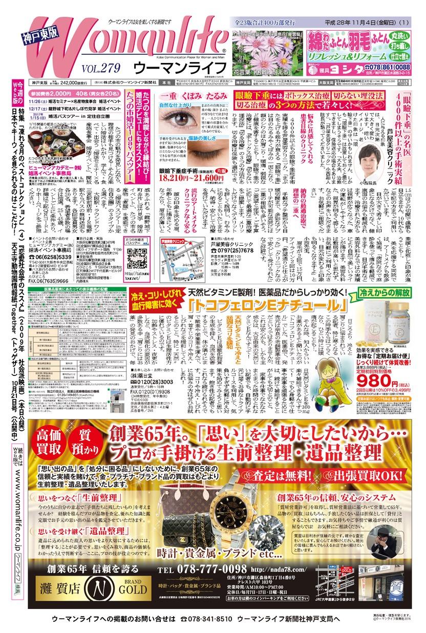 ウーマンライフ神戸東版 2016年11月04日号