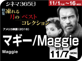 マギー(2016年 家族映画)