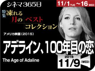 アデライン、100年目の恋(2015年 ファンタジー映画)