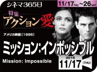 ミッション:インポッシブル(1996年 アクション映画)