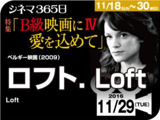 ロフト.(2009年 ミステリー映画)
