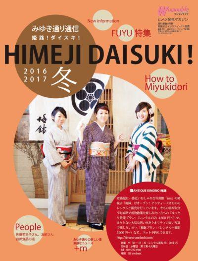 みゆき通り通信 姫路!ダイスキ!2016年 冬号