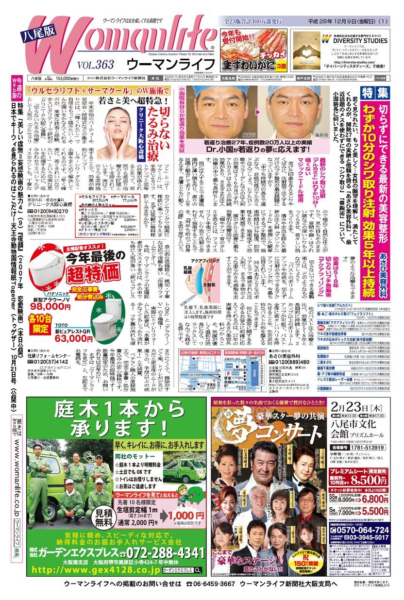 ウーマンライフ大阪八尾版 2016年12月09日号