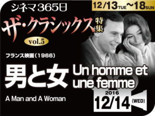 男と女(1966年 恋愛映画)