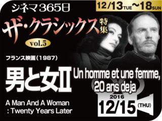 男と女Ⅱ(1987年 恋愛映画)