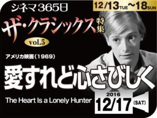 愛すれど心さびしく(1969年 社会派映画)