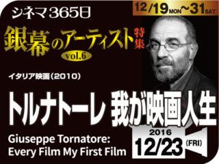 トルナトーレ 我が映画人生(2010年 ドキュメンタリー映画)