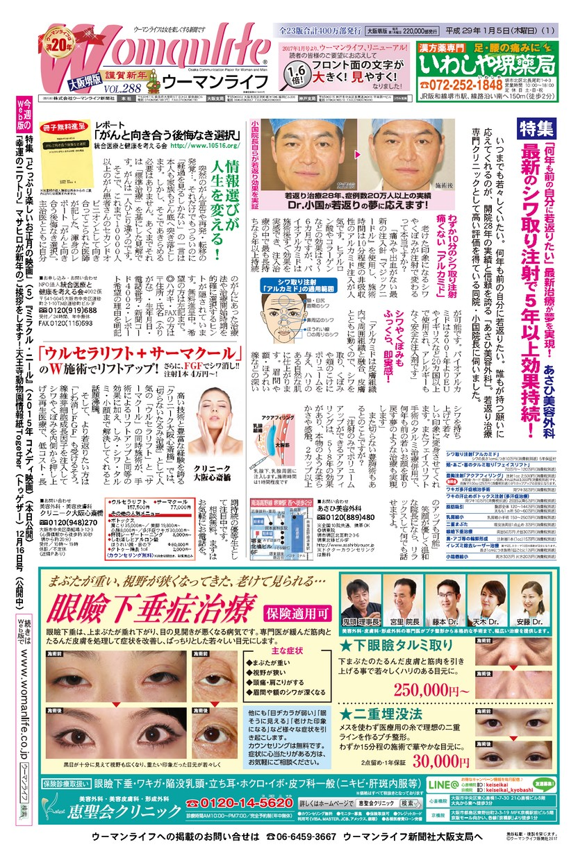ウーマンライフ大阪堺版 2017年01月05日号