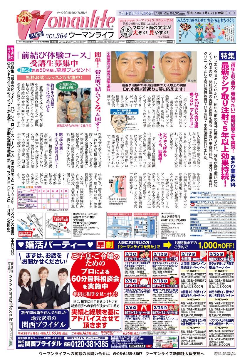 ウーマンライフ大阪八尾版 2017年01月27日号