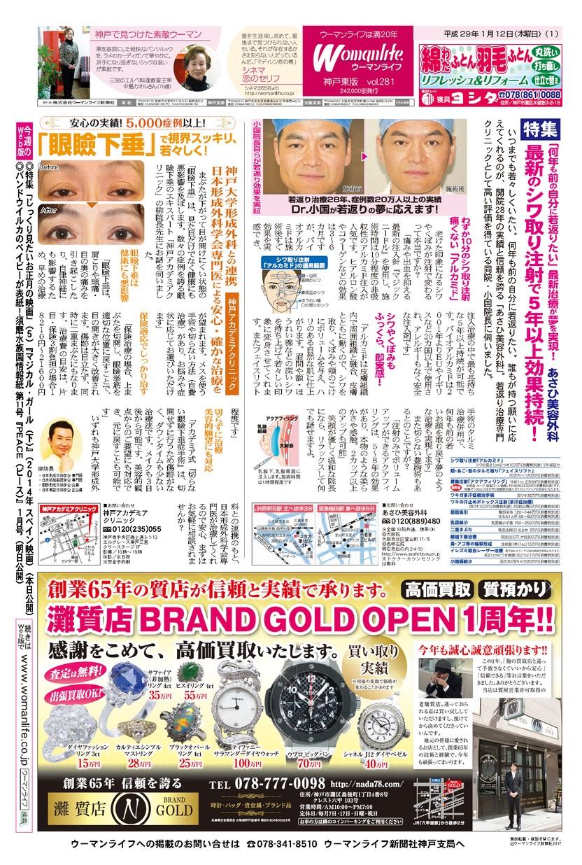 ウーマンライフ神戸東版 2017年01月12日号