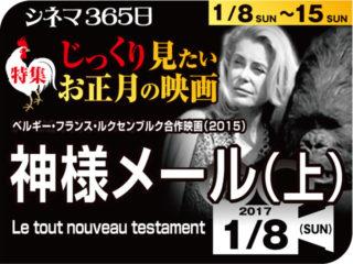 神様メール(上)(2016年 ファンタジー映画)