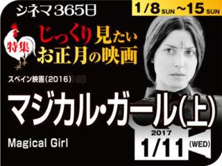 マジカル・ガール(上)(2016年 社会派映画)
