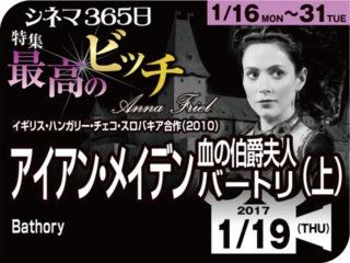 アイアン・メイデン 血の伯爵夫人バートリ(上)(2008年 事実に基づく映画)