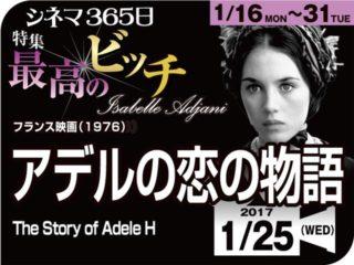 アデルの恋の物語(1976年 事実に基づく映画)