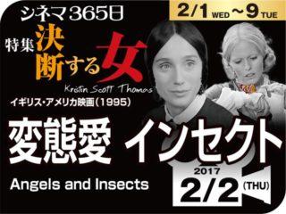変態愛 インセクト(1995年 日本未公開 )