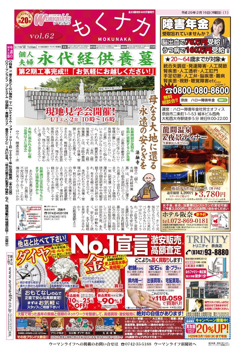 女を楽しくする新聞 ウーマンライフ もくナカ版 2017年02月16日号
