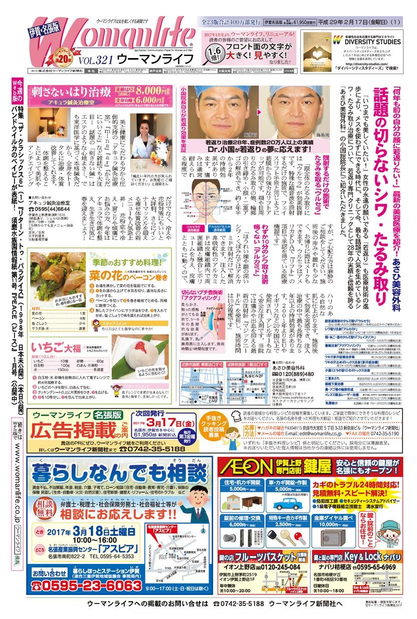 ウーマンライフ伊賀・名張版 2017年02月17日号
