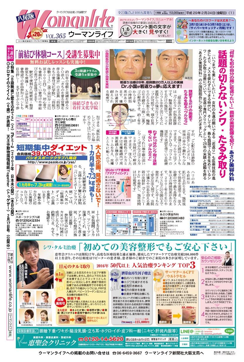 ウーマンライフ大阪八尾版 2017年02月24日号